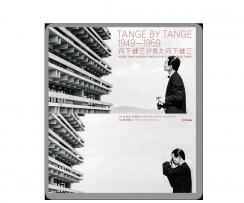 Tange by Tange 1949-1959 Kenzo Tange